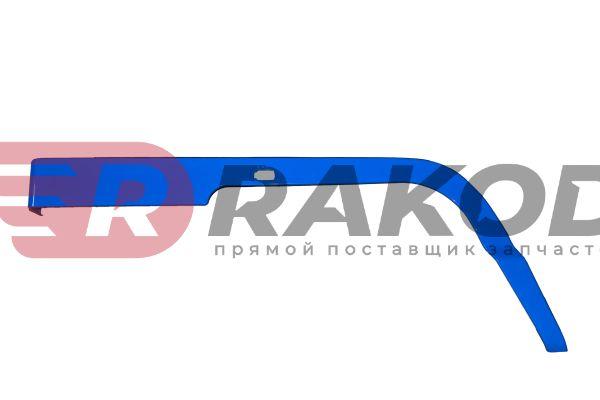 Накладка арки перед. BAW-1044/1065 прав. синий
